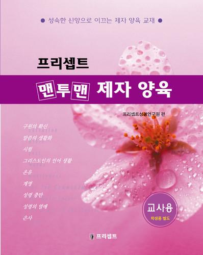 [개정판] 프리셉트 맨투맨 제자양육 (교사용)