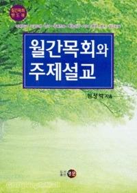 월간 목회와 주제 설교 - 월간목회핸드북