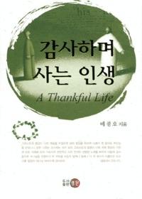 감사하며 사는 인생