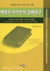 데살로니가전서 강해연구 - 성경교사와 설교자를 위한 (그리스도인의 삶과 사역의 원리들)