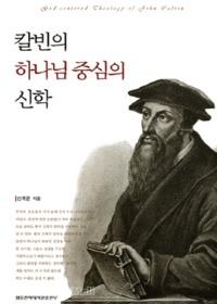 칼빈의 하나님 중심의 신학
