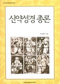 신약성경 총론 -신약신학연구총서001