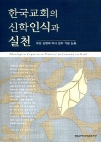 한국교회의 신학인식과 실천