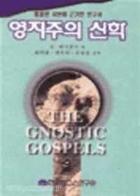 영지주의 신학
