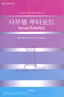 사무엘 루터포드 - 교회사의 영적 거성 4