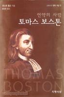 언약의 사람 토마스 보스톤 - 교회사의 영적 거성 6