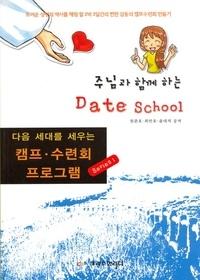 주님과 함께하는 DATE SCHOOL - 다음 세대를 세우는 캠프 수련회 프로그램 1