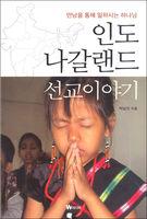인도 나갈랜드 선교 이야기