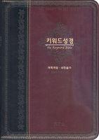 키워드성경 특중 합본(색인/이태리신소재/지퍼/투톤검정)