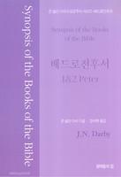 존 넬슨 다비의 성경주석 시리즈 : 베드로전후서