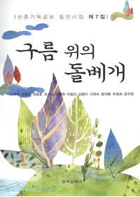 구름 위의 돌베개 - 신춘기독공보 동인시집 제7집