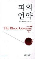 피의 언약