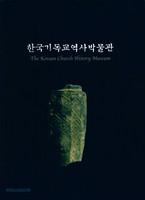 한국기독교역사박물관 (도록)