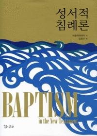 성서적 침례론