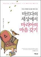 [개정판] 마르다의 세상에서 마리아의 마음 갖기