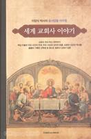 세계 교회사 이야기
