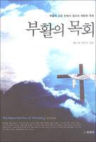 부활의 목회