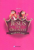 2012 파이디온 여름성경학교 - JESUS THE GREATEST (악보)