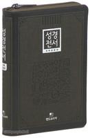 개역한글판 성경전서 소 단본(색인/지퍼/이태리신소재/다크브라운/62TM)