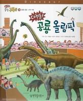 대격돌! 공룡 올림픽