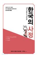 한국의 사정