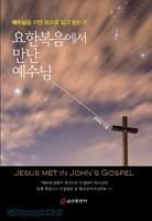 요한복음에서 만난 예수님