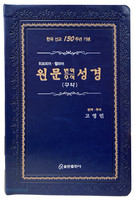 원문 번역 주석 성경 구약 (색인/무지퍼/가죽/블루)