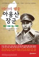 미얀마 영웅 아웅산 장군