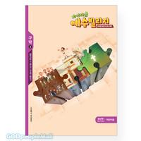 예수빌리지 구약3 - 유년부 어린이용(초등1-3학년)