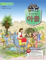 갓스토리 : 열두 번째 이야기 - 아들 (학생용)