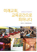 [개정판] 미래교회, 교육공간으로 피어나다