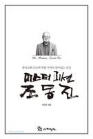 미스터 미션, 조동진