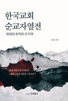 한국교회 순교자 열전