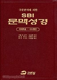 구문분석에 의한 SBI 문맥성경 : 마태복음 - 사도행전 (무색인 / 가죽 / 자색)