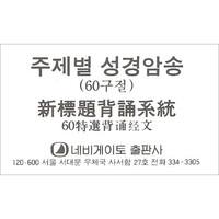 [중국어/한글 개역개정] 주제별 성경암송 (60구절)