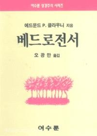 베드로 전서 - 여수룬 성경주석 시리즈