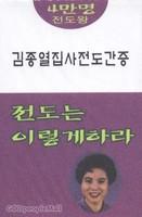 김종열 집사 전도간증 : 전도는 이렇게 하라 (2 Tape)