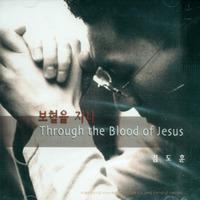 보혈을 지나(CD)