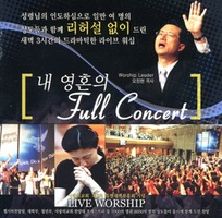 04-05 내영혼의 Full Concert Vol.1 (2CD)