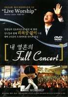 04-05 내영혼의 Full Concert Vol.1 (DVD)