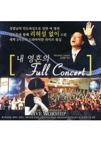 사랑의교회 특새 - 내영혼의 Full Concert (2Tape)