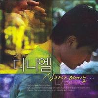 다니엘 - 십자가 외에는 (CD)