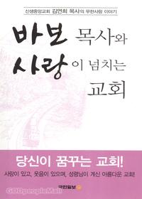 바보 목사와 사랑이 넘치는 교회 - 신생중앙교회 김연희 목사의 무한사랑 이야기