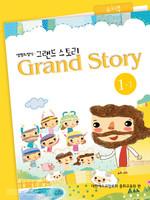 그랜드 스토리 유치부 1-1 (학생용) : 장로교 고신 공과