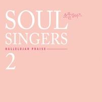 소울 싱어즈 2집 - HALLELUJAH PRAISE (CD)