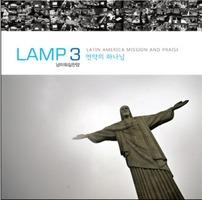 남미워십찬양 3집 - 언약의 하나님 (CD)