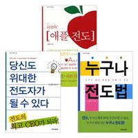 기독신문사 전도 시리즈 세트(전3권)