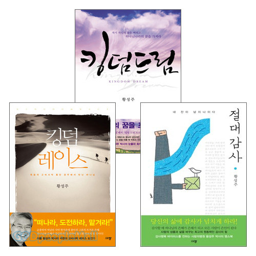 황성주 박사 저서 세트 (전3권)