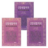신앙생활백과 시리즈 세트(전3권)