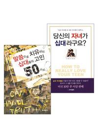 부모와 청소년 사역자를 위한 프리셉트 추천도서 세트(전2권)